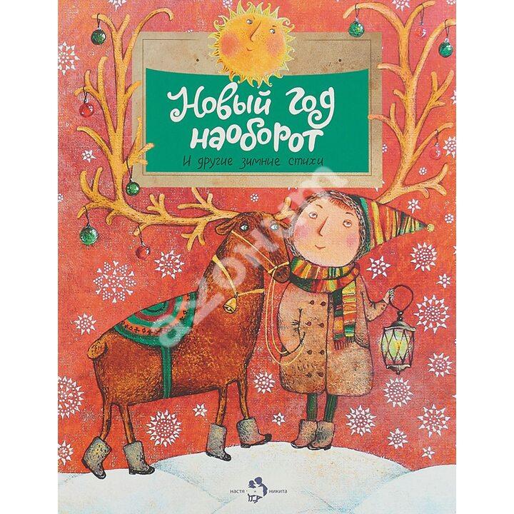 Новый год наоборот и другие зимние стихи - (978-5-907312-35-7)