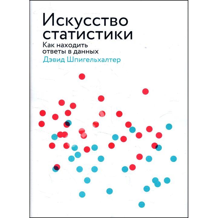 Искусство статистики. Как находить ответы в данных - Дэвид Шпигельхалтер (978-966-993-691-2)