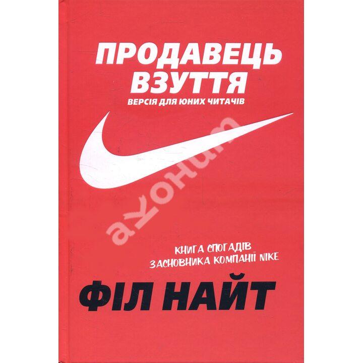 Продавець взуття. Книга спогадів засновника компанії «Nike». Версія для юних читачів - Філ Найт (978-966-993-529-8)