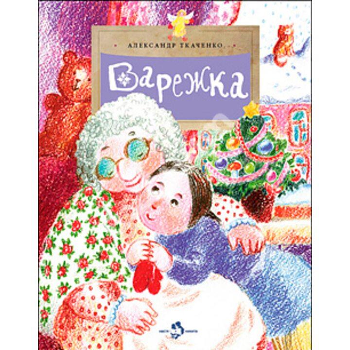 Варежка - Александр Ткаченко (978-5-907147-69-0)