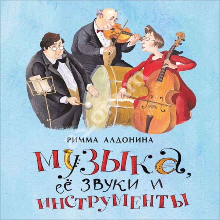 Музыка, её звуки и инструменты - Римма Алдонина (978-5-907312-07-4)