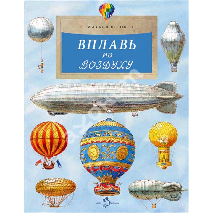 Вплавь по воздуху - Михаил Пегов (978-5-907312-15-9)