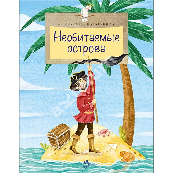 Необитаемые острова - Николай Назаркин (978-5-907312-31-9)