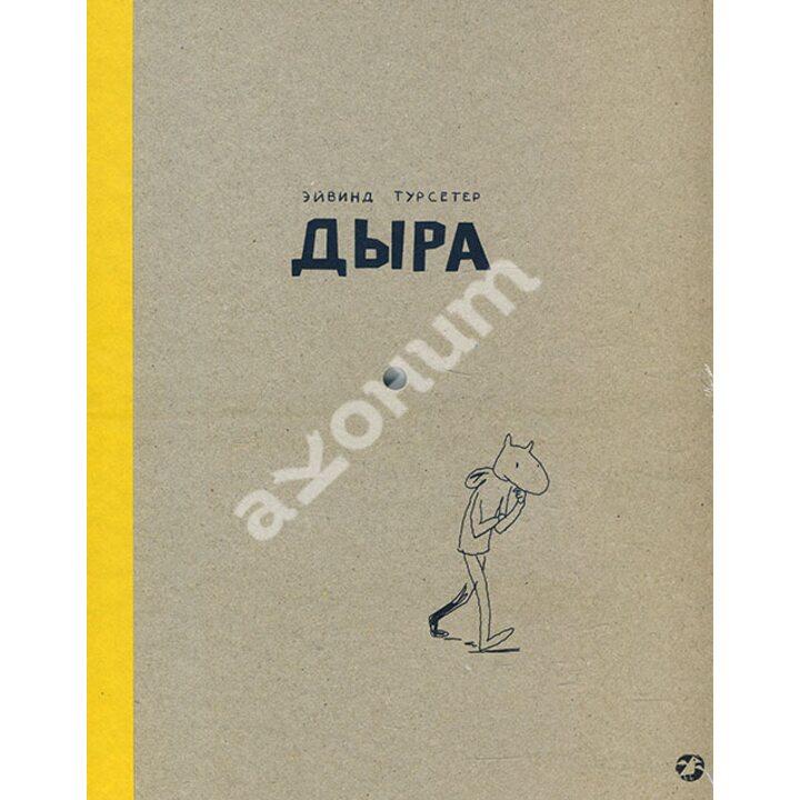 Дыра - Эйвинд Турсетер (978-5-00114-241-6)
