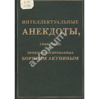 Інтелектуальні анекдоти , зібрані і прокоментовані Борисом Акуніним
