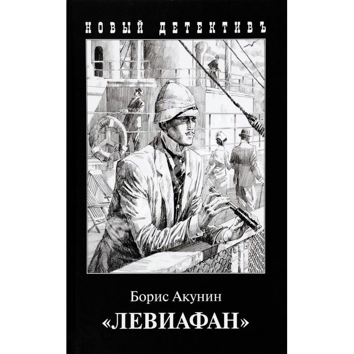 «Левиафан» - Борис Акунин (978-5-8159-1629-6)