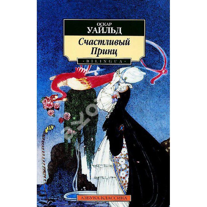 Счастливый Принц - Оскар Уайльд (978-5-389-04736-5)