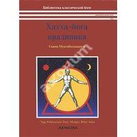 Хатха-йога прадипика. Объяснение хатха-йоги