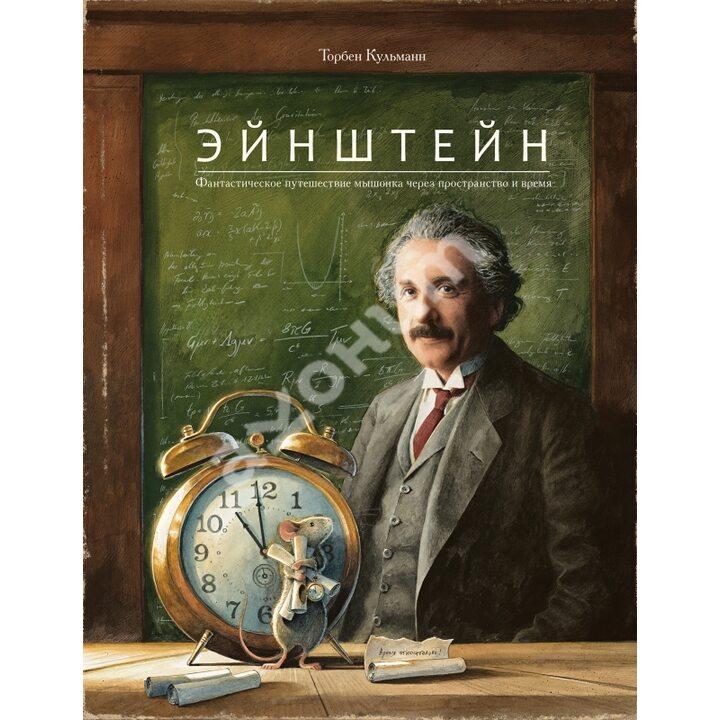 Эйнштейн. Фантастическое путешествие мышонка через пространство и время - Торбен Кульманн (978-5-6044252-3-7)