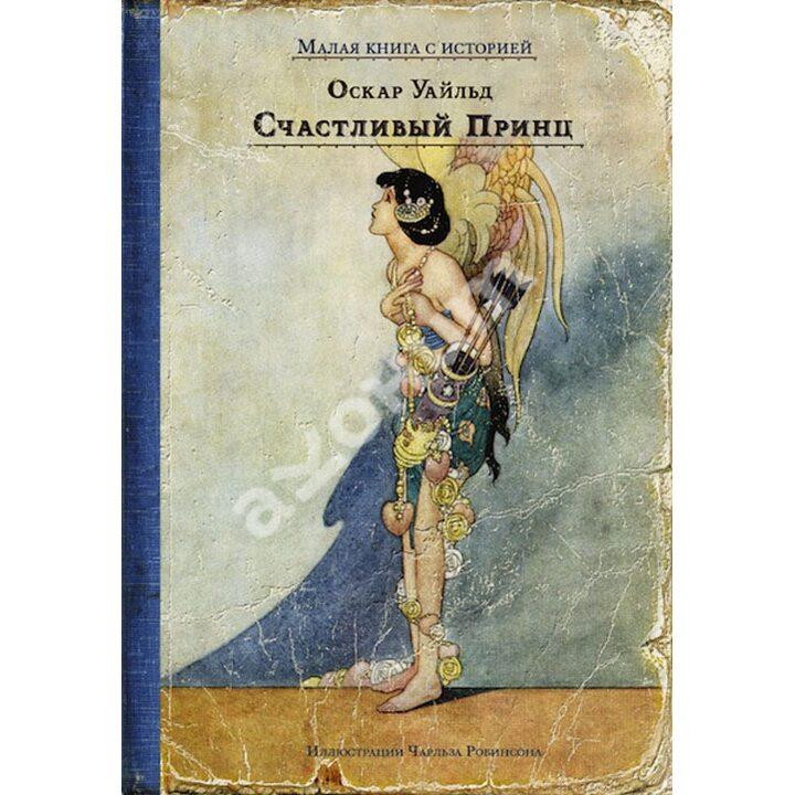 Счастливый Принц и другие сказки - Оскар Уайльд (978-5-91045-639-0)