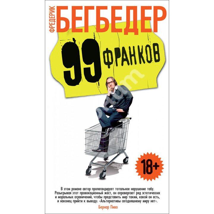 99 франков - Фредерик Бегбедер (978-5-389-19249-2)
