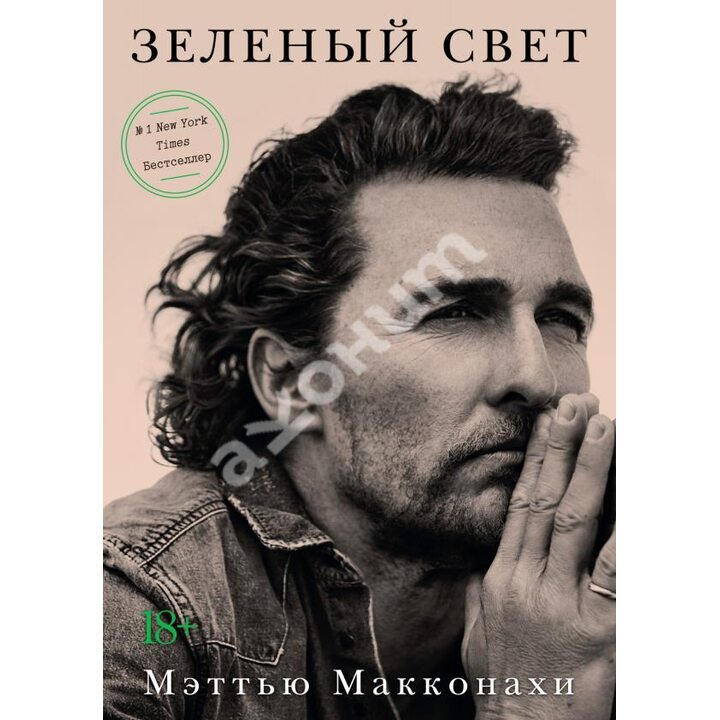 Зеленый свет - Мэттью Макконахи (978-5-389-19099-3)