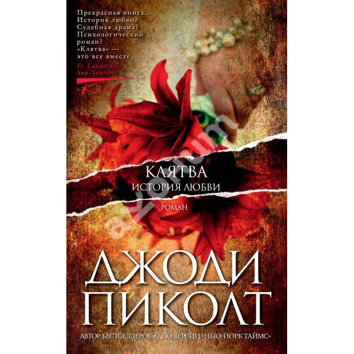Клятва. История любви - Джоди Пиколт (978-5-389-16810-7)