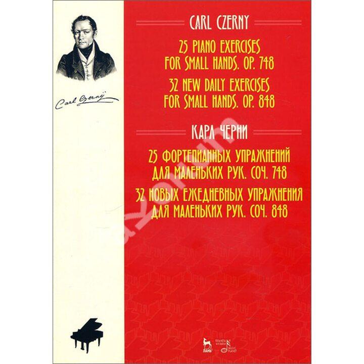 25 фортепианных упражнений для маленьких рук. Сочинение 748. 32 новых ежедневных упражнения для маленьких рук. Сочинение 848 - Карл Черни (978-5-8114-4850-0)
