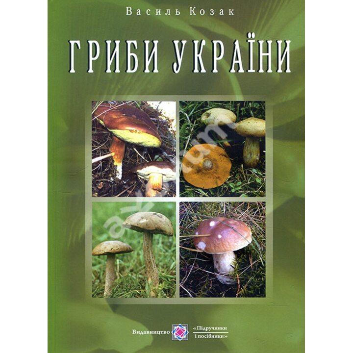Гриби України - Василь Козак (978-966-07-3787-7)