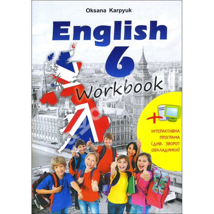 English 6 Workbook. Робочий зошит з англійської мови для 6-го класу загальноосвітніх навчальних закладів - Оксана Карпюк (978-617-609-002-1)