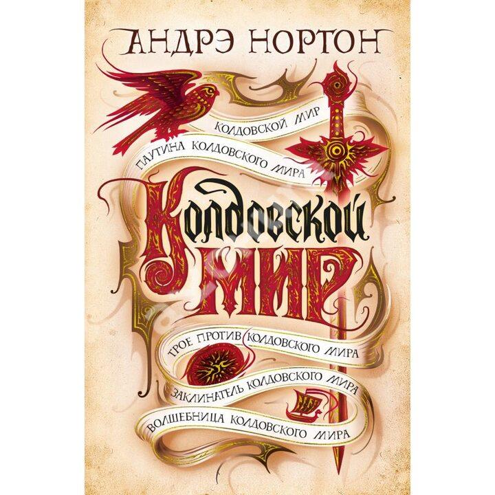 Колдовской мир - Андрэ Нортон (978-5-389-18124-3)
