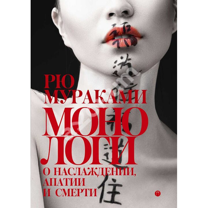Монологи о наслаждении, апатии и смерти - Рю Мураками (978-5-521-00828-5)