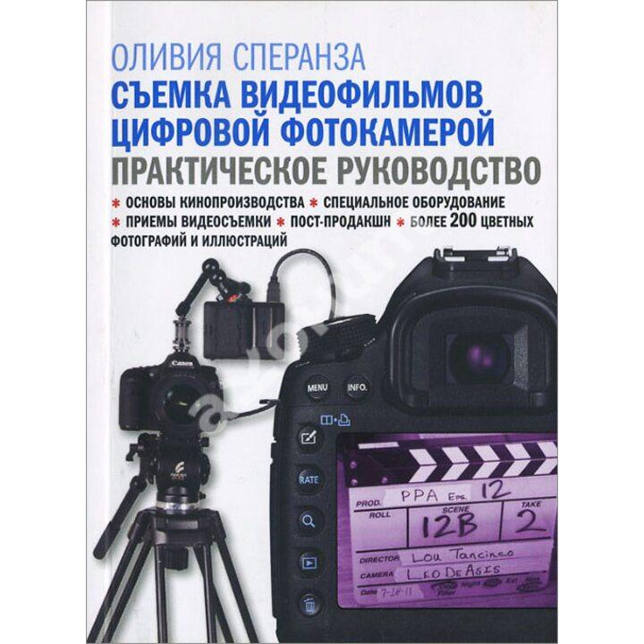 Съемка видеофильмов цифровой фотокамерой. Практическое руководство - Оливия Сперанза (978-5-98124-599-2)