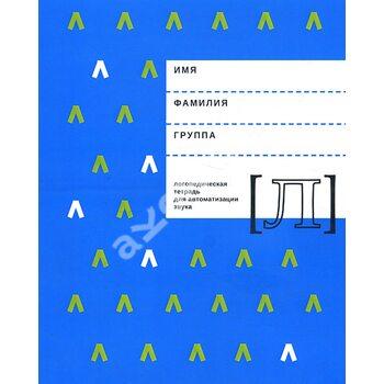 Логопедична зошит для автоматизації звуку Л