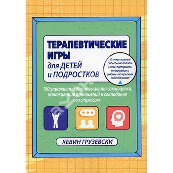 Терапевтичні ігри для дітей і підлітків . 150 вправ для підвищення самооцінки