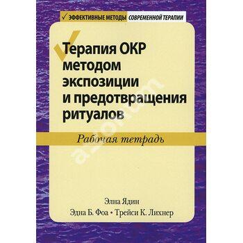 Терапія ОКР методом експозиції та запобігання ритуалів . Робочий зошит