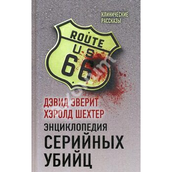 Енциклопедія серійних вбивць