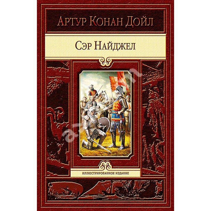 Сэр Найджел - Артур Конан Дойл (978-5-9922-1319-5)