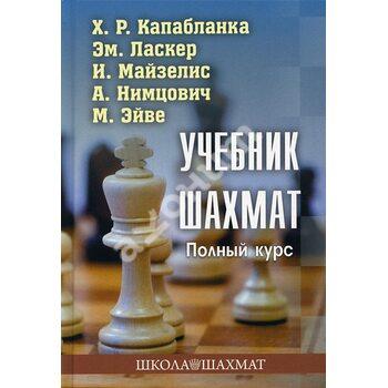 Підручник шахів . повний курс