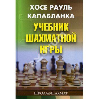 Підручник шахової гри