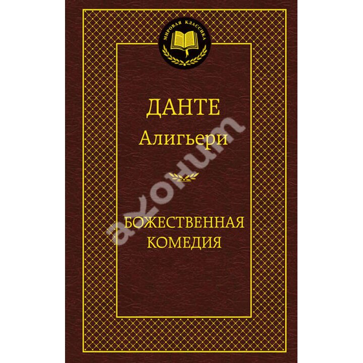 Божественная комедия - Данте Алигьери (978-5-389-05867-5)