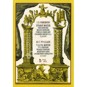 Stabat Mater для сопрано, меццо-сопрано, женского хора и камерного оркестра. Клавир. Ноты