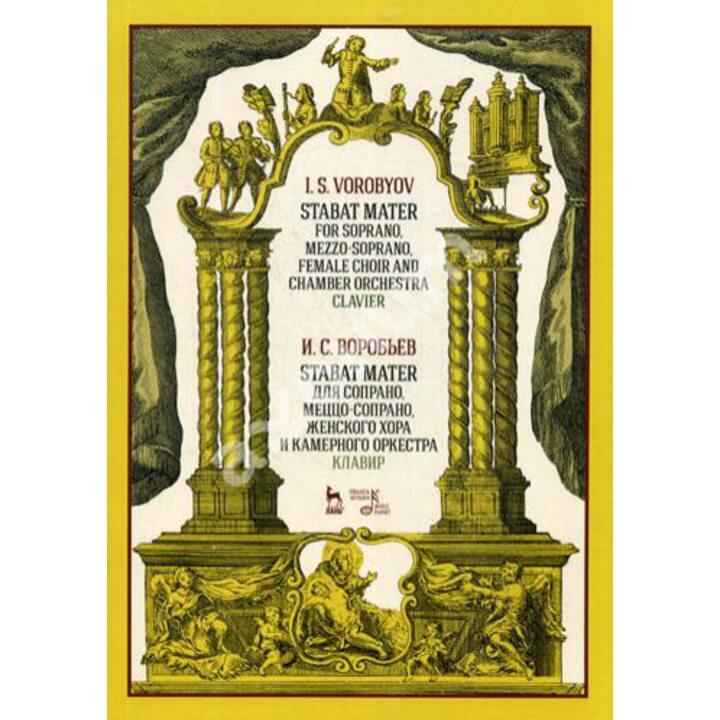 Stabat Mater для сопрано, меццо-сопрано, женского хора и камерного оркестра. Клавир. Ноты - Игорь Воробьев (978-5-8114-3887-7)