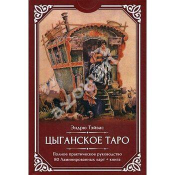 Циганське Таро ( 80 ламінованих карт + книга )