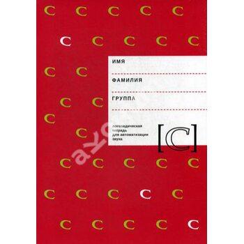 Логопедична зошит для автоматизації звуку З