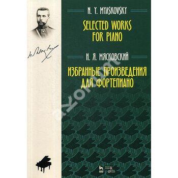 Вибрані твори для фортепіано . ноти