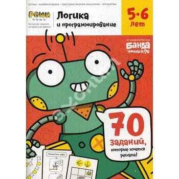 Логіка і програмування , зошит з розвиваючими завданнями для дітей 5-6 років