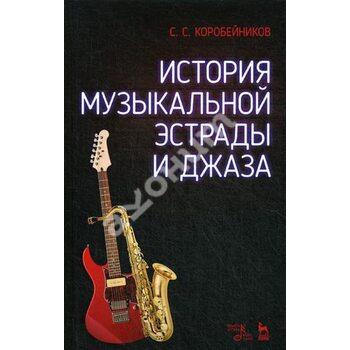 Історія музичної естради та джазу . Навчальний посібник