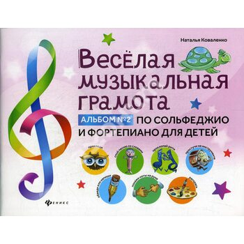 Весела музична грамота . Альбом №2 по сольфеджіо та фортепіано для дітей
