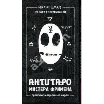 АнтіТаро Містера Фрімена . трансформаційні карти
