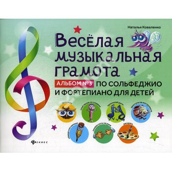Весела музична грамота . Альбом №3 по сольфеджіо та фортепіано для дітей