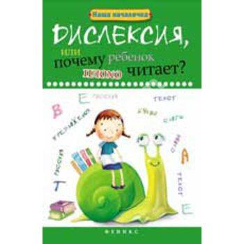 Дислексія , або Чому дитина погано читає ?