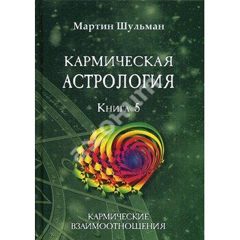 Кармічна астрологія . Кармічні взаємини . книга 5