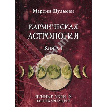 Кармічна астрологія . Місячні Вузли та реінкарнація . книга 1