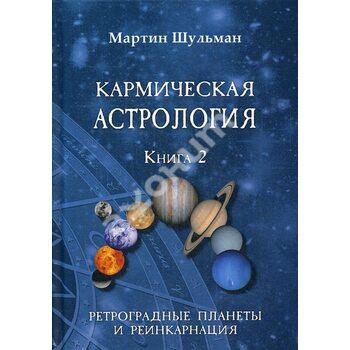 Кармічна астрологія . Ретроградні планети і реінкарнація . книга 2