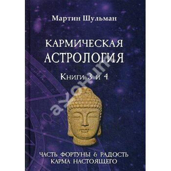 Кармічна астрологія . Частина фортуни і Радість . Карма сьогодення. книги 3-4