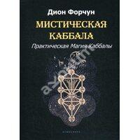 Мистическая Каббала. Практическая Магия Каббалы