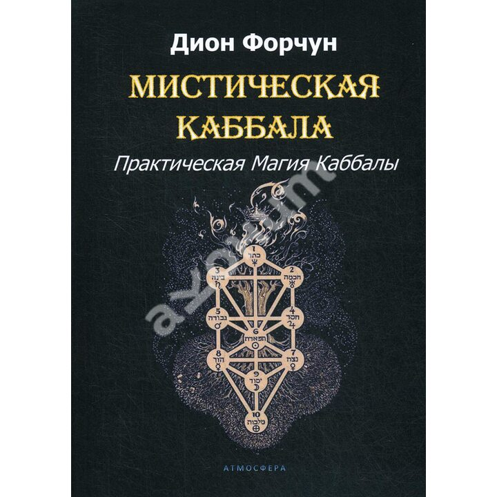 Мистическая Каббала. Практическая Магия Каббалы - Дион Форчун (978-5-6045177-1-0)