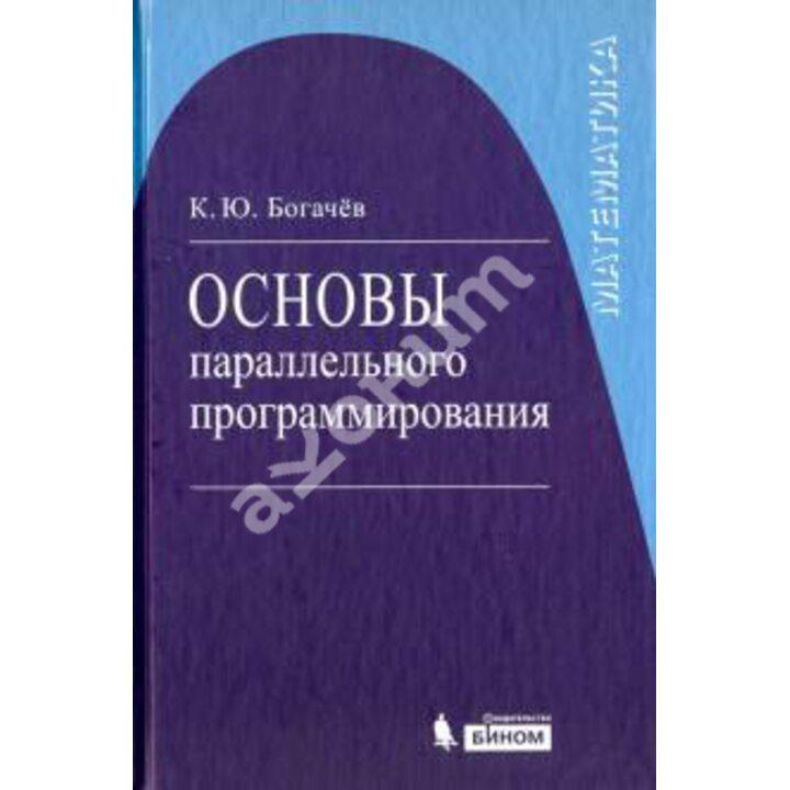 Основы параллельного программирования - Кирилл Богачев (978-5-9963-1616-8)