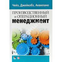 Производственный и операционный менеджмент